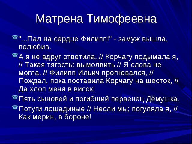 "Матрена Тимофеевна ""...Пал на сердце Филипп!"" - замуж вышла, полюбив. А я не..."