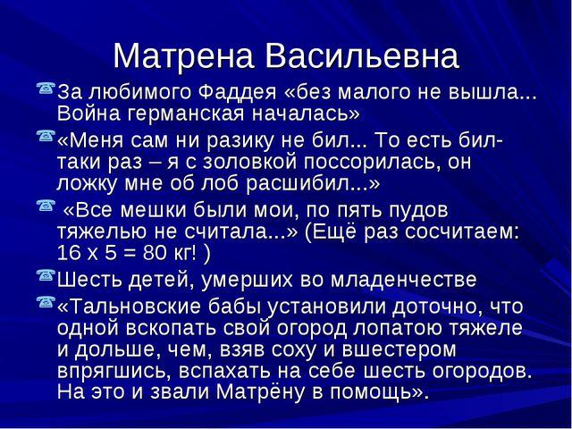Матрена Васильевна За любимого Фаддея «без малого не вышла... Война германска...