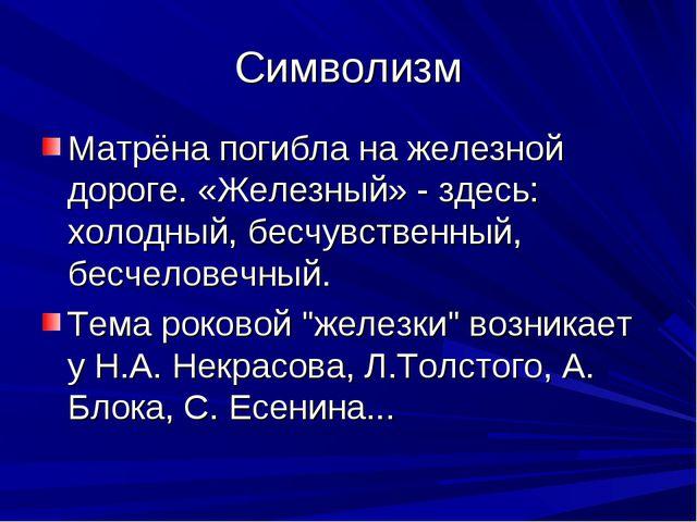 Символизм Матрёна погибла на железной дороге. «Железный» - здесь: холодный, б...