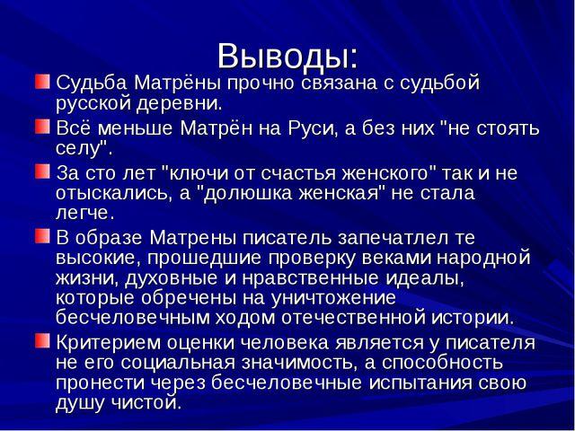 Выводы: Судьба Матрёны прочно связана с судьбой русской деревни. Всё меньше М...