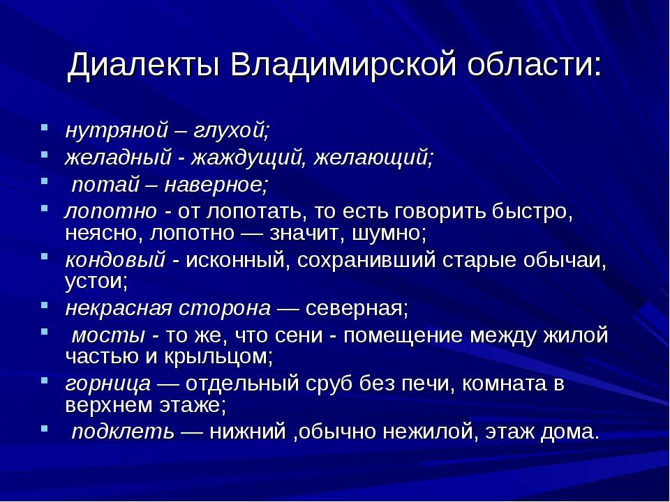 Диалекты Владимирской области: нутряной – глухой; желадный - жаждущий, желающ...