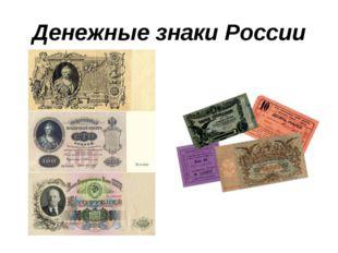 Денежные знаки России