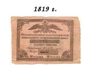 1819 г.