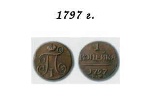 1797 г.