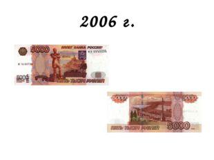2006 г.