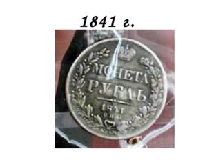 1841 г.