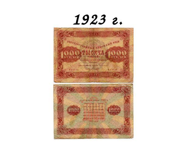 1923 г.