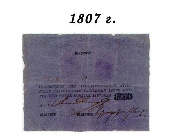 1807 г.