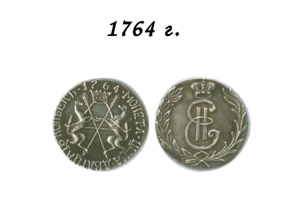 1764 г.