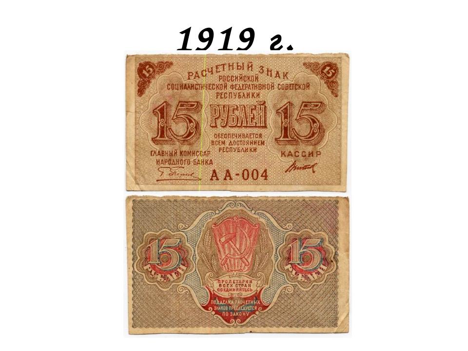 1919 г.
