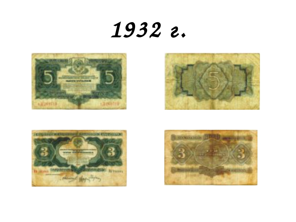 1932 г.