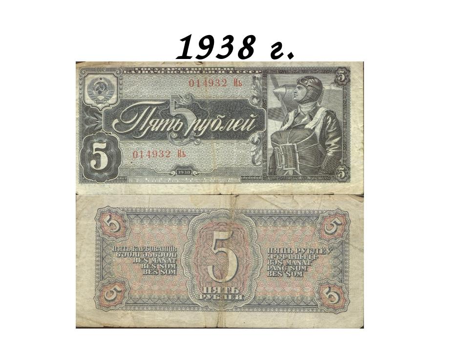 1938 г.