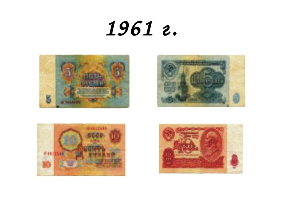 1961 г.