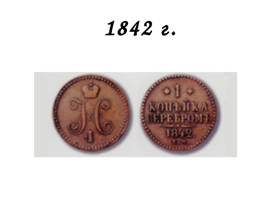 1842 г.