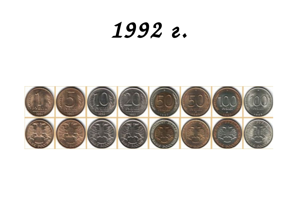 1992 г.