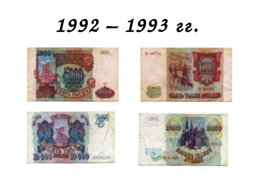 1992 – 1993 гг.