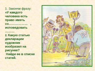 1. Закончи фразу: «У каждого человека есть право иметь со……………… , исповедоват