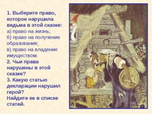 1. Выберите право, которое нарушила ведьма в этой сказке: а) право на жизнь;