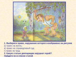 1. Выберите право, нарушение которого изображено на рисунке а) право на жизнь