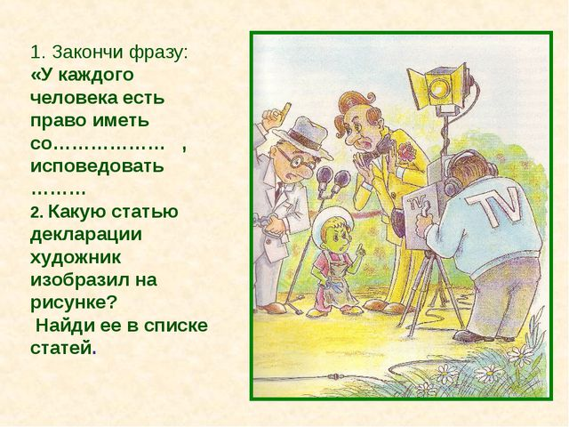 1. Закончи фразу: «У каждого человека есть право иметь со……………… , исповедоват...