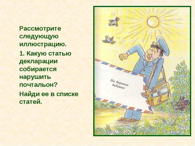 Рассмотрите следующую иллюстрацию. 1. Какую статью декларации собирается н...