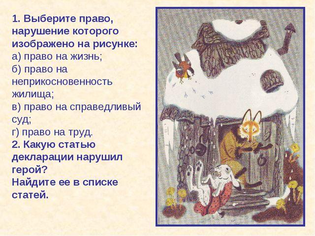 1. Выберите право, нарушение которого изображено на рисунке: а) право на жизн...