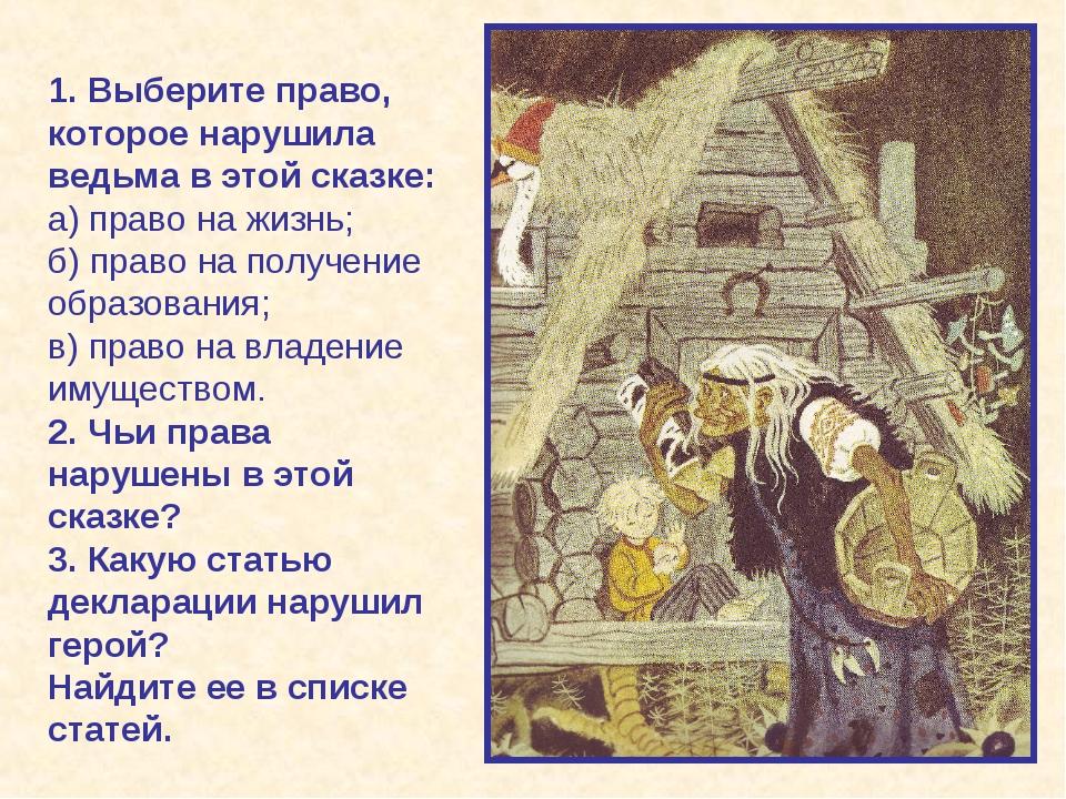 1. Выберите право, которое нарушила ведьма в этой сказке: а) право на жизнь;...
