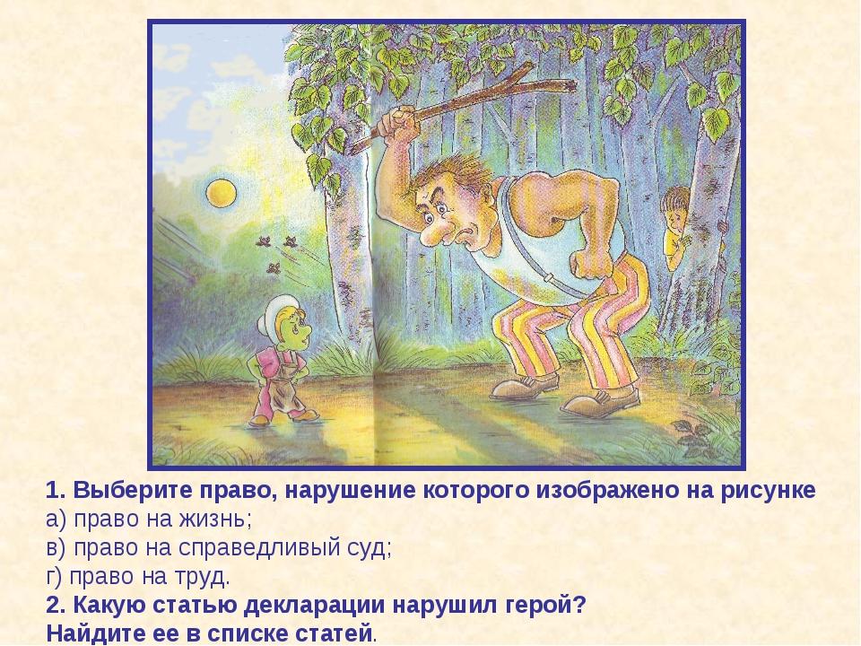 1. Выберите право, нарушение которого изображено на рисунке а) право на жизнь...