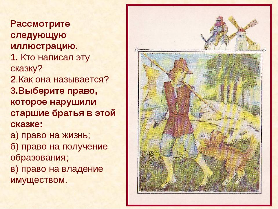 Рассмотрите следующую иллюстрацию. 1. Кто написал эту сказку? 2.Как она назыв...
