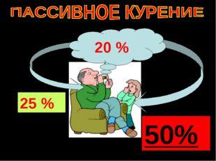 20 % 25 % 50%
