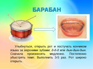 БАРАБАН Улыбнуться, открыть рот и постучать кончиком языка за верхними зубами