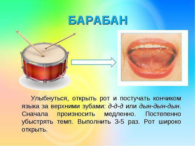 БАРАБАН Улыбнуться, открыть рот и постучать кончиком языка за верхними зубами...