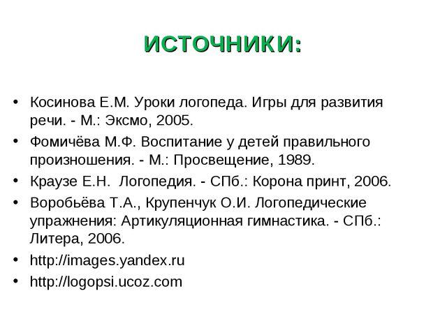 ИСТОЧНИКИ: Косинова Е.М. Уроки логопеда. Игры для развития речи. - М.: Эксмо,...
