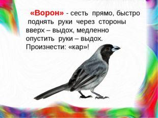 «Ворон» - сесть прямо, быстро поднять руки через стороны вверх – выдох, медл