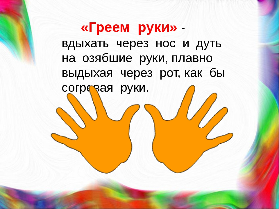 «Греем руки» - вдыхать через нос и дуть на озябшие руки, плавно выдыхая чере...