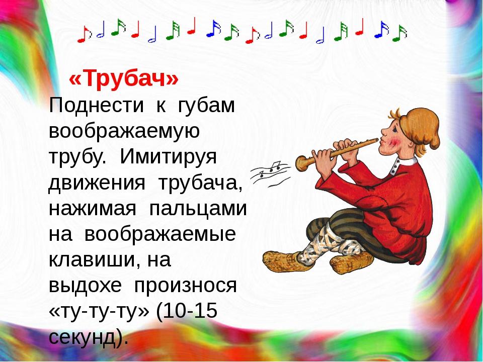 «Трубач» Поднести к губам воображаемую трубу. Имитируя движения трубача, наж...