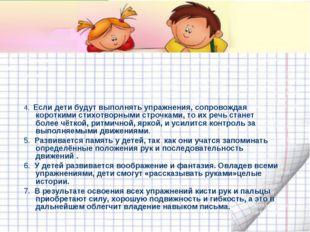4. Если дети будут выполнять упражнения, сопровождая короткими стихотворными