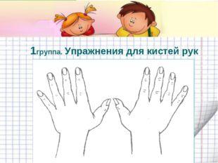 1группа. Упражнения для кистей рук
