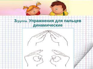 3группа. Упражнения для пальцев динамические