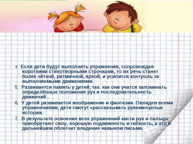 4. Если дети будут выполнять упражнения, сопровождая короткими стихотворными...