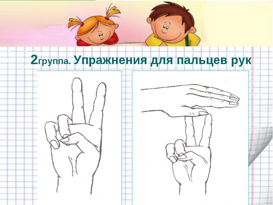 2группа. Упражнения для пальцев рук