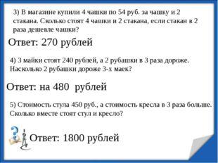 3) В магазине купили 4 чашки по 54 руб. за чашку и 2 стакана. Сколько стоят 4