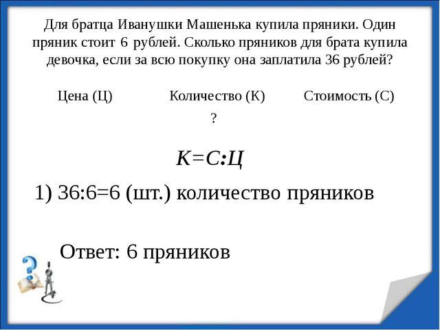 Для братца Иванушки Машенька купила пряники. Один пряник стоит рублей. Скольк...