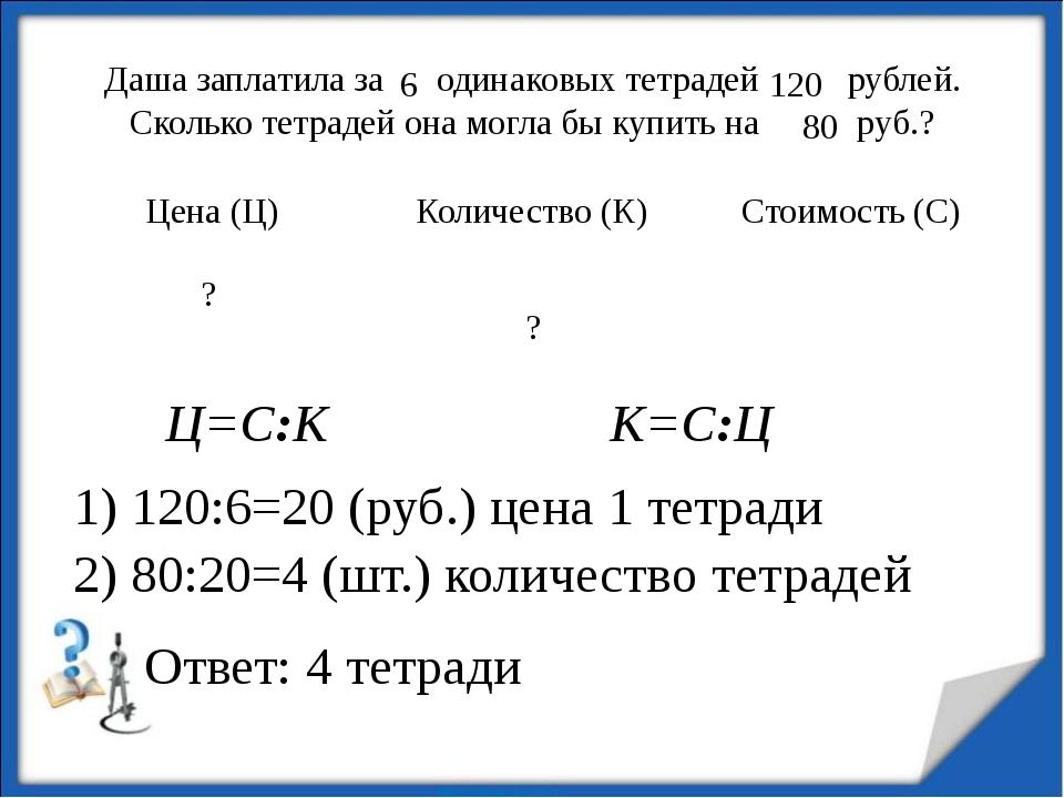 Даша заплатила за одинаковых тетрадей рублей. Сколько тетрадей она могла бы к...
