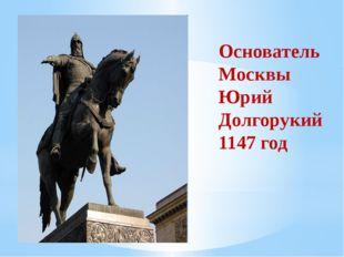 Основатель Москвы Юрий Долгорукий 1147 год