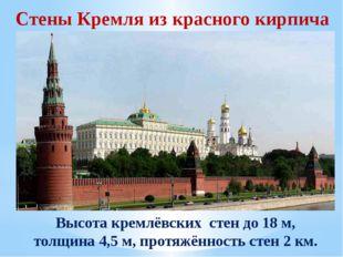 Высота кремлёвских стен до 18 м, толщина 4,5 м, протяжённость стен 2 км. Стен
