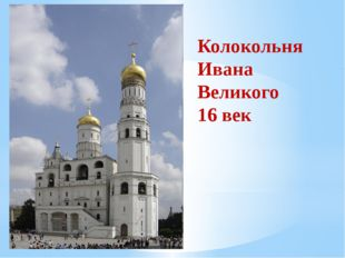 Колокольня Ивана Великого 16 век