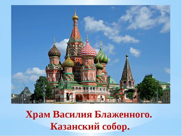 Храм Василия Блаженного. Казанский собор.