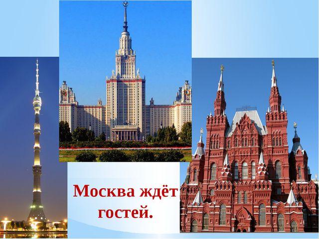 Москва ждёт гостей.