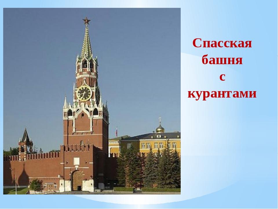 Спасская башня с курантами